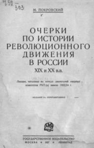 Издательство «Красная новь» Главполитпросвет, Москва, 1924
