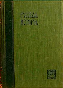 Покровский М. Н. Русская история с древнейших времен, М., 1896–1899